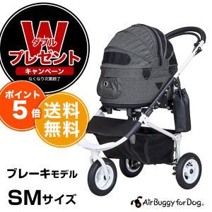 【正規2年保証】エアバギー フォー ペット ドーム2 ブレーキ[Air Buggy for PET DOME2 BRAKE] アーバンストーン SMサイズ 4580445411020 #w-153035[ab_pr]|1096dog