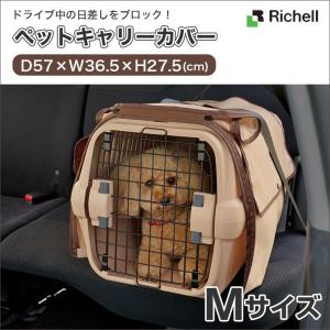 [リッチェル]Richell ペットキャリー用カバー Mサイズ用 ブラウン / 4973655599013 キャリーケース ペット 犬 猫 #w-153063|1096dog