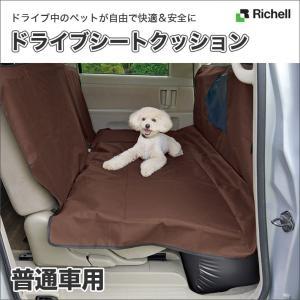 リッチェル ドライブシートクッション 普通車用 ブラウン 4973655599037ペットの落下を防...