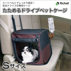 リッチェル たためるドライブペットケージ Sサイズ  4973655564318シートベルトでしっか...