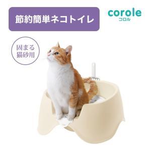 [リッチェル]Richell コロル 節約簡単 ネコトイレ ベージュ 猫用 トイレ本体 497365...