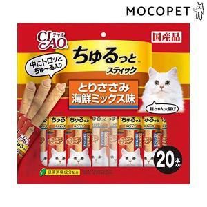 [チャオ]CIAO いなば ちゅるっと スティック 20本入り とりささみ 海鮮ミックス味 猫 おや...