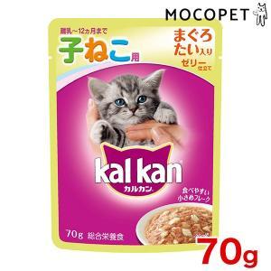 [カルカン]Kalkan 12ヵ月までの子ねこまぐろ たい入り 70g 子猫 ウェット パウチ ゼリ...