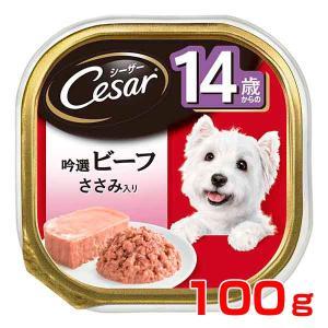 [シーザー]Cesar  14歳からの 吟選ビーフ ささみ入り 100g 犬 ウェット 490239...