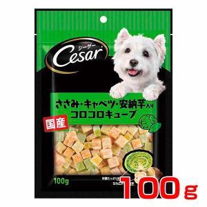 【国産】 シーザースナック  ささみ・キャベツ・安納芋入りコロコロキューブ (100g)の商品画像 ナビ
