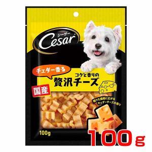 [シーザー]Cesar スナック チェダー香るコクと香りの贅沢チーズ 100g おやつ 犬用 490...