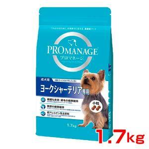[プロマネージ]PROMANAGE 成犬 ヨークシャテリア専用 1.7kg 490239784426...