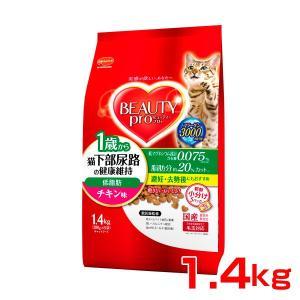 ビューティープロ 猫下部尿路の健康維持 低脂肪 チキン味 1.4kg 猫 国産 成猫 4902112...