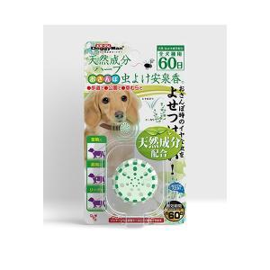 [ドギーマン]DoggyMan 天然成分ハーブ おさんぽ虫よけ安泉香 全犬種用 60日 497655...