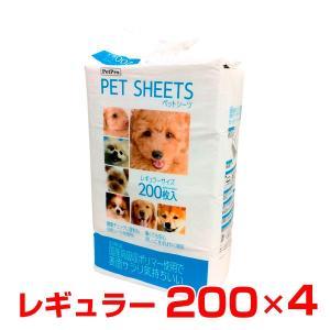 [ペットプロ]PetPro ペットシーツ レギュラー 200枚×4個 4981528721041 #...