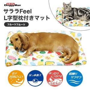 [ドギーマン]DoggyMan サララfeel L字型枕付きマット フルーツフルーツ 4976555937251 #w-155213-00-00 夏用 ひんやり ECO 節電|1096dog