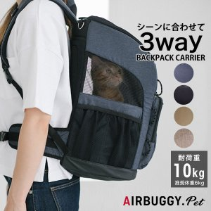 3WAY バックパックキャリー AirBuggy for Dog[エアバギーフォードッグ] ペット デニム 犬 熱中症 猫 リュック|1096dog