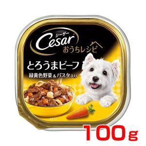 [シーザー]Cesar おうちレシピ とろうまビーフ 緑黄色野菜&パスタ入り 100g 490239...