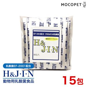PREMIUM 乳酸菌 H&J・I・N 15包 / 高品質乳酸菌:EF-2001配合 ヒューマングレ...