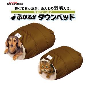[ドギーマン]DoggyMan 電気のいらない ふかふかダウンベッド ブラウン /あったか 防寒 暖房 4976555939057 #w-156541 犬 猫|1096dog