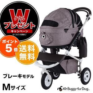 【正規2年保証】エアバギー フォー ペット ドーム2 ブレーキ Mサイズ アースブラウン/ドッグカート キャリーカート犬用 散歩[ab_pr] #w-156860-00-00|1096dog