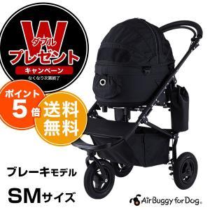 【正規2年保証】エアバギー フォー ペット ドーム2 ブレーキ SMサイズ アースブラック/ドッグカート キャリーカート犬用 散歩[ab_pr] #w-156861-00-00|1096dog