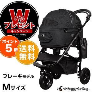 【正規2年保証】エアバギー フォー ペット ドーム2 ブレーキ Mサイズ アースブラック/ドッグカート キャリーカート犬用 散歩[ab_pr] #w-156862-00-00|1096dog