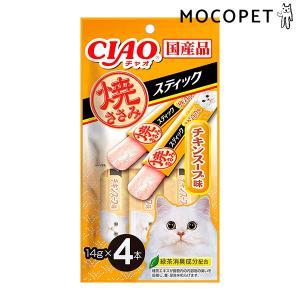 [チャオ]CIAO 焼ささみスティック チキンスープ味 14g×4本 /猫 おやつ 49011334...