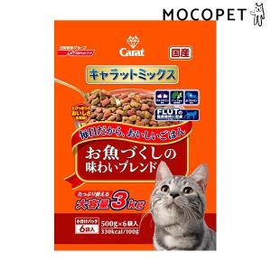 [キャラット]Carat キャラットミックス お魚づくしの味わいブレンド 3kg /猫 ドライ 49...