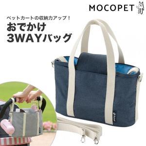 収納バッグ リッチェル おでかけ3WAYバッグ ブルーの商品画像 ナビ
