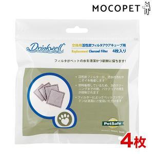 [ペットセーフ]PetSafe ドリンクウェル 交換用活性炭フィルター アクアキューブ用 4枚入り ...
