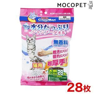 ドギーマン ウエットシャンプータオル 猫用 大判の商品画像|ナビ