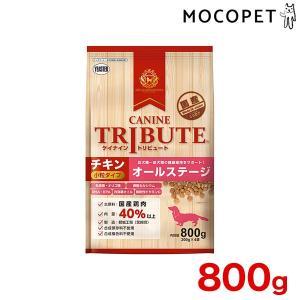 [ケイナイン・トリビュート]CANINE TRIBUTE チキン 小粒タイプ オールステージ 800...