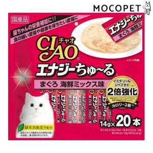 チャオちゅーる エナジーちゅーる まぐろ 海鮮ミックス味 14g×20本入 / 介護食・夏バテにも ちゃおちゅーる 国産 チャオチュール 猫 CIAO いなば[RC2104] 1096dog