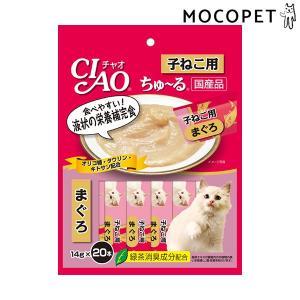 チャオちゅーる 子猫用 まぐろ味 14g×20本入 / ちゃおちゅーる 国産 チャオチュール 猫 CIAO いなば #w-159238[RC2104] 1096dog