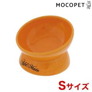 [アドメイト]Add.Mate 食べやすい陶器食器 Sサイズ / フードボウル 餌皿 犬 猫 490...