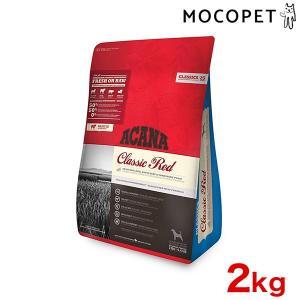 アカナクラシック 全犬種全年齢犬用 クラシックレッド 2kg / 犬 ドッグフード 00649925...