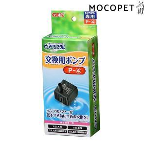 [ジェックス]GEX ピュアクリスタル交換用ポンプ P-4 / 給水器 犬 猫 4972547925...