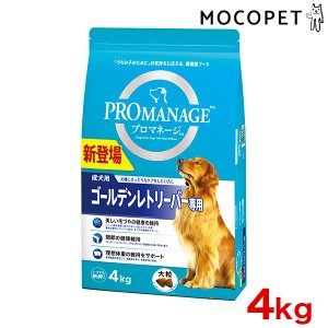 [プロマネージ]PROMANAGE 成犬用 ゴールデンレトリーバー専用 4kg 4902397854...