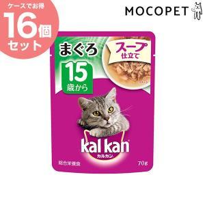 【ケース価格でお買い得】[カルカン]Kalkan パウチ 15歳から スープ仕立て まぐろ 70g×...