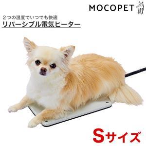 [アドメイト]Add.Mate ペット用リバーシブル電気ヒーター ハード Sサイズ / あったか 防...