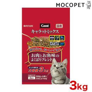 [キャラット]Carat キャラットミックス お肉とお魚味のよくばりブレンド 3kg 猫用 ドライフ...