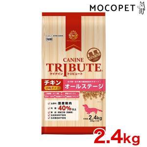 [ケイナイン・トリビュート]CANINE TRIBUTE チキン 小粒タイプ オールステージ 2.4...
