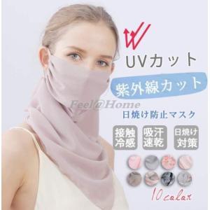 日焼け防止マスク レディース フェイスマスク フェイスカバー ネックカバー UVカットマスク 息苦し...