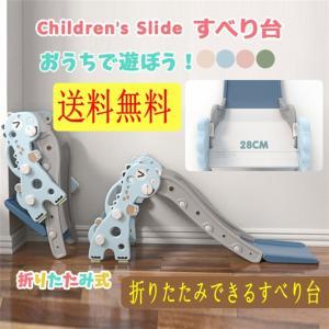 送料無料 子供用 滑り台 折りたたみ式 室内 すべり台 すべりだい 揺れにくい 室内遊具 折り畳み ...
