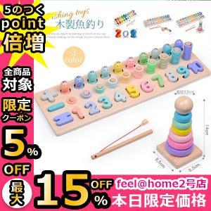 木のおもちゃ 魚釣り 木製 知育玩具 磁石玩具 ファミリーフィッシング ゲーム 数字 玩具 魚釣りゲ...