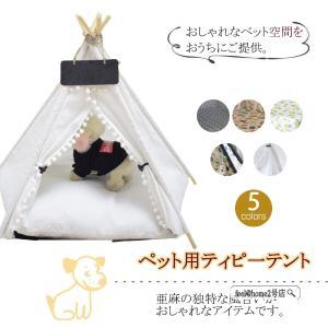 ペット用テント ティピーテント ペットハウス テント 猫 ワンちゃん ペット用ベッド 猫用品 ネコ ...