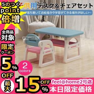 テーブル&チェアセット キッズ・ベビー 女の子 男の子 椅子 テーブル チェア チェアー いす イス...