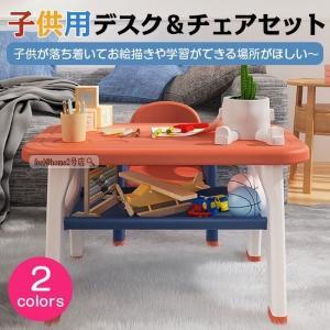 学習机 キッズテーブルセット  テーブルチェアーセット 子どもテーブル ミニテーブルセット 子供用 ...