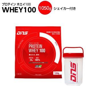 プロテイン DNS プロテインホエイ100 (1050g)シェイカー付|109oasis