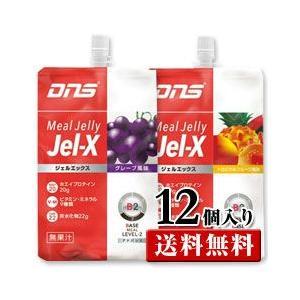 DNS プロテイン Jel−X(ジェルエックス)ミールゼリー...