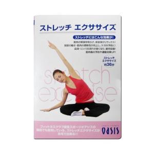DVD 東急スポーツオアシス ストレッチエクササイズ