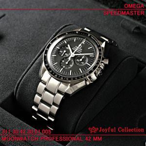 オメガ(OMEGA)時計 スピードマスター プロフェッショナ...