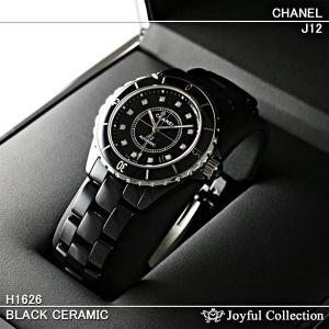 シャネル(CHANEL)時計 J12 H1626 ブラックセラミック メンズ