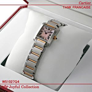 カルティエ(Cartier)レディース時計 タンク フランセーズ S/PG SM ピンクシェル W5...